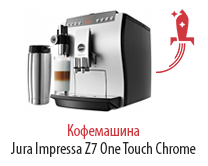 Кофемашина Jura Impressa Z7 One Touch Chrome