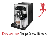Кофемашина Philips Saeco HD 8855