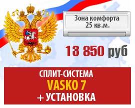 Vasko7+