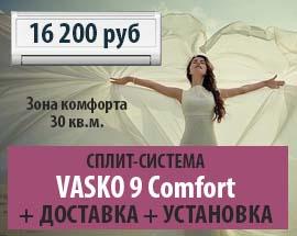 Vasko-9_Comfort.jpg