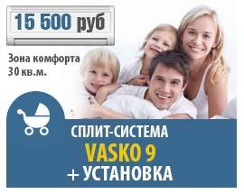 Vasko-9_Сплит-система-с-установкой.jpg