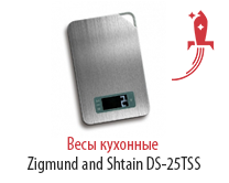 Весы кухонные Zigmund and Shtain DS-25TSS